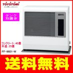 トヨトミ:FF式ストーブスタンダードモデル温風タイプ(ホワイト)(タンク別売)/FF-9601-W