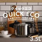 パール金属:クイックエコ 3層底切り替え式圧力鍋3.5L / H-5040