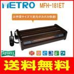メトロ:ハロゲンフットヒータータイマー付/MFH-181ET