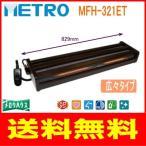 メトロ:ハロゲンフットヒータータイマー付/MFH-321ET
