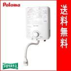 パロマ:ガス瞬間湯沸器元止式/PH-5BV-LPの画像