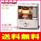 トヨトミ:石油ストーブ/RC-S28F-W ホワイト