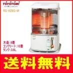 トヨトミ:石油ストーブ(ホワイト)/RS-H29G-W