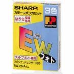 シャープ部品:タイプEW フォト3色カラーリボンカセット(はがき)/RW214ACL ワープロ 書院用〔メール便対応可〕