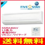 ダイキン:業務用エアコン FIVESTAR ZEAS 壁掛形(単相200V)/SSRA40AVホワイト