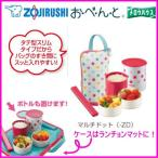 ショッピング保温 象印:保温弁当箱『お・べ・ん・と』/SZ-JB02-ZDマルチドット