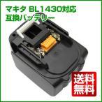 マキタ互換バッテリーBL1430 14.4V