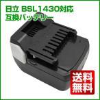 日立互換バッテリー 14v BSL1430 14.4 電池