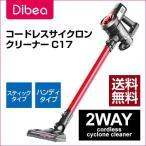 掃除機 コードレス スティック  サイクロン クリーナー 充電式 22.2V 吸引力の強い掃除機 Dibea C17