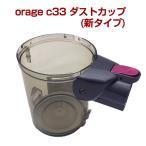 Orage C33専用 ダストカップ クリアビン サイクロン式 コードレスクリーナー用