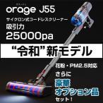 掃除機 コードレス スティック サイクロン クリーナー 充電式 25000pa 吸引力の強い掃除機 Orage J55
