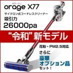 掃除機 コードレス スティック サイクロン クリーナー 充電式 23000pa 吸引力の強い掃除機 Orage X77
