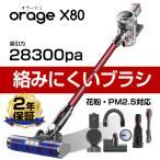 掃除機 コードレス スティック サイクロン クリーナー 充電式 26000pa 吸引力の強い掃除機 Orage X80