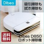 ロボット掃除機 安い 高性能 水拭き 超静音 D850