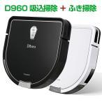 ロボット掃除機 安い 高性能 水拭き 超静音 D960