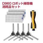 Dibea D960 ロボット掃除機 交換用消耗品