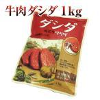 牛肉 ダシダ1kg  韓国調味料