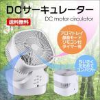 DCモーター 扇風機 サーキュレーター