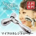 美顔ローラー 美顔器 マイクロカレントローラー ギフトにも最適