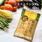 難消化性デキストリン 5.5kg(550g×10袋)