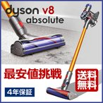 Dyson V8 absolute ハイエンドモデル