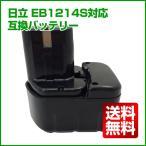 日立互換バッテリー12v EB1214S