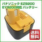 パナソニック互換バッテリー12V EZ9200-EY9200