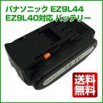 パナソニック互換バッテリー14.4V EZ9L44-EZ9L40