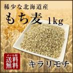 新麦 北海道産 国産 もち麦 キラリモチ 1kg