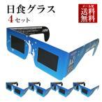 日食グラス(日食メガネ)4個セット 宅急便と同じ配送日程のネコポス発送