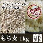 もち麦 1kg 韓国産 大麦