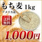 もち麦 1kg 米国産 大麦