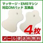 マッサージ器 EMSマシン対応 OMパッド 4枚(2枚×2) 互換品