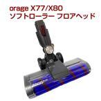 orage x77 専用パーツ ソフトローラー フロアヘッド サイクロン コードレスクリーナー用