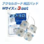 アクセルガード Mサイズ EMSパッド 3セット