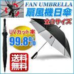扇風機日傘 晴雨兼用傘 UVカット