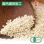 有機キヌア 1kg オーガニック 国内選別品 ポイント消化