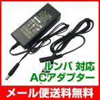 ルンバ対応充電器 ACアダプター