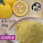 其它 - ゆずパウダー 70g 柚子 高知県産
