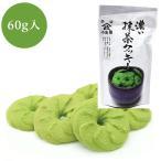 抹茶クッキー 65g 宇治抹茶たっぷり菓子 洋菓子 クッキー