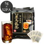 黒烏龍茶ティーバッグ 業務用 52P袋/黒ウーロン茶 ティーパック 中国茶 烏龍茶