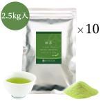 【送料無料】業務用インスタント茶 煎茶250g×10 粉末茶・パウダー茶02P01Jun14
