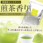 業務用インスタント茶 煎茶香り 250g×1 粉末茶 パウダー茶 レビューを書いてメール便送料無料