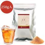 業務用インスタント茶 紅茶 250g×1 粉末茶 パウダー茶 粉茶 粉末緑茶 給茶機対応  無糖 紅茶 ストレートティー  メール便送料無料