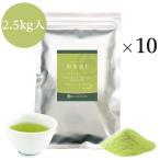 【送料無料】業務用インスタント茶 煎茶NS 250g×10 粉末茶・パウダー茶05P12Jul14