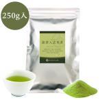 業務用インスタント茶 抹茶入玄米茶 250g×1 粉末茶・パウダー茶・粉茶・粉末緑茶 給茶機対応 メール便送料無料