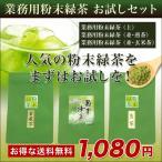 ショッピングお試しセット 業務用粉末緑茶3種お試しセット メール便 エピガロカテキンガレート お茶 粉茶