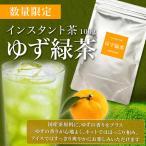 インスタントゆず緑茶 100g×1 粉末茶 パウダー茶 粉茶緑茶 粉末緑茶  メール便送料無料