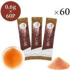 粉末茶 粉茶 業務用インスタントほうじ茶 スティック 0.6g×80P 粉末茶 パウダー茶 粉末 インスタント茶