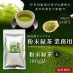 業務用粉末緑茶(上) 100g詰 抹茶・ほんのり玄米入 茶がらの出ない業務用粉末茶・粉末煎茶・...
